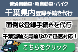 千葉県の自動車登録、バイク登録の代行