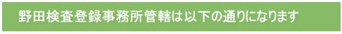 野田自動車検査登録事務所管轄