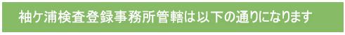 袖ケ浦自動車検査登録事務所管轄