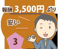 報酬3500円より